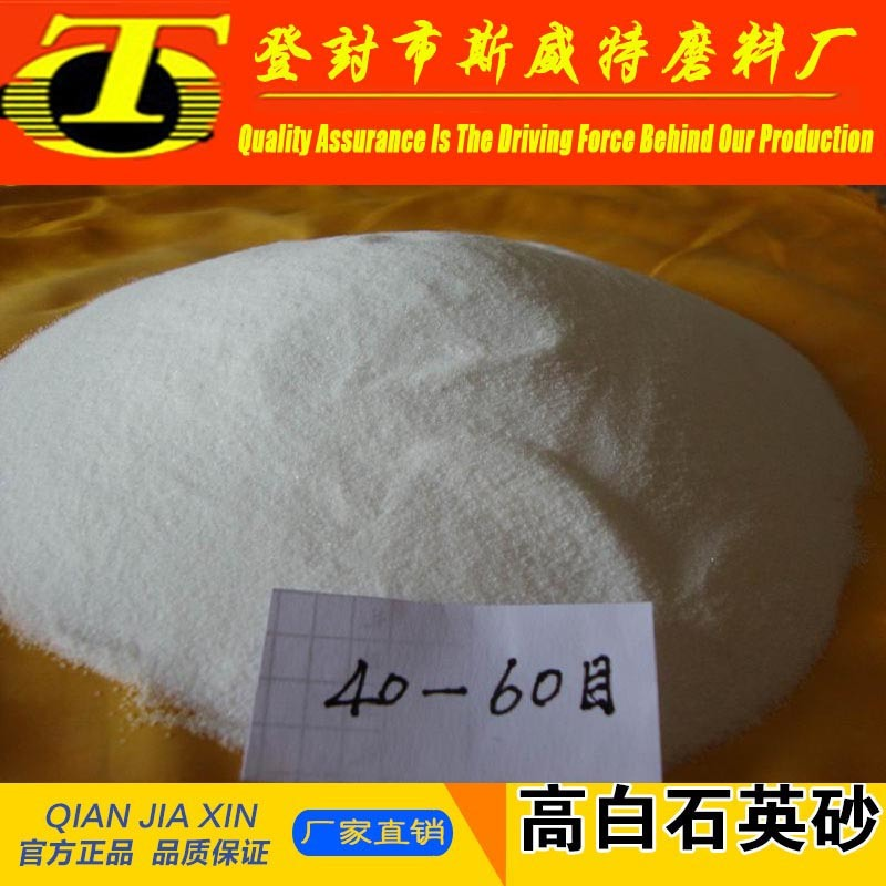 High Purity 40- 80 Mesh Quartz Silica Sand for Water Treatment