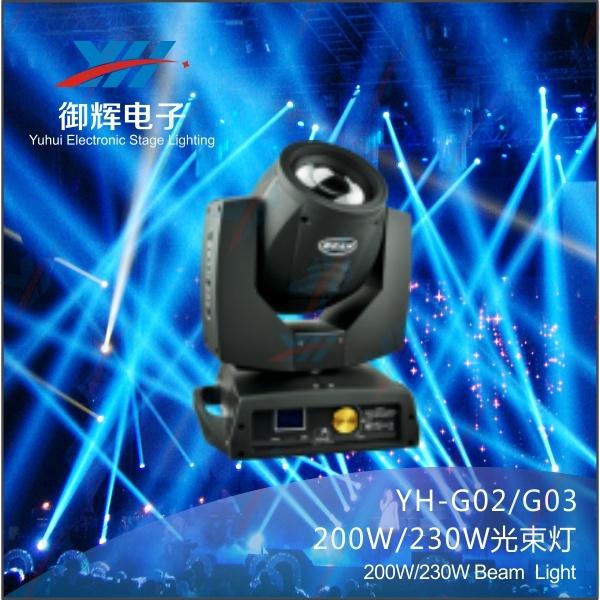 5r 230W Beam DJ Disco Moving Head Stage Light