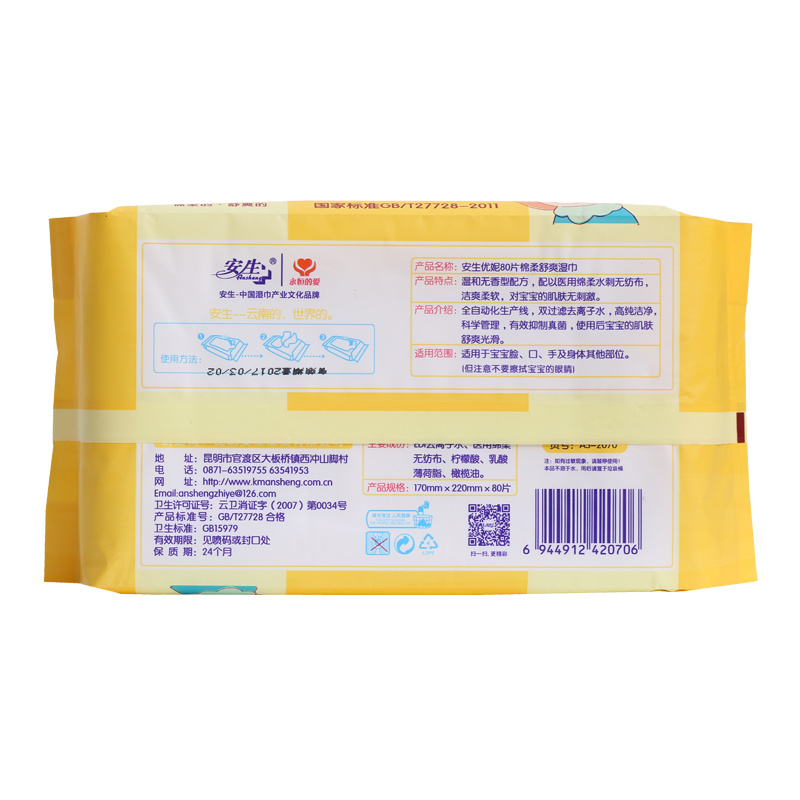 Aloe Vera Skin Care Baby Wet Wipes 80PCS