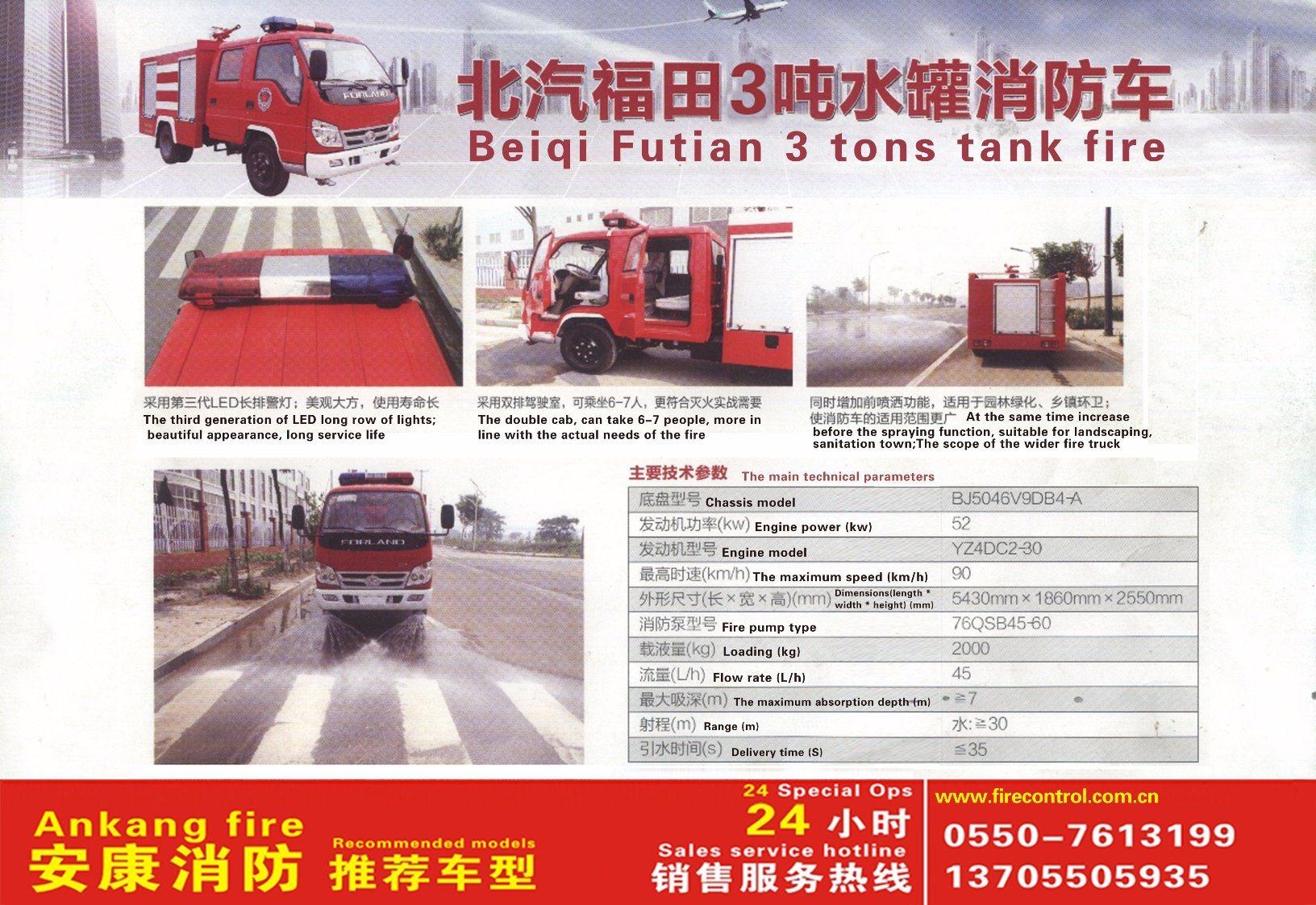 Beiqi Futian 3t Multifunction Water Tank Fire Truck