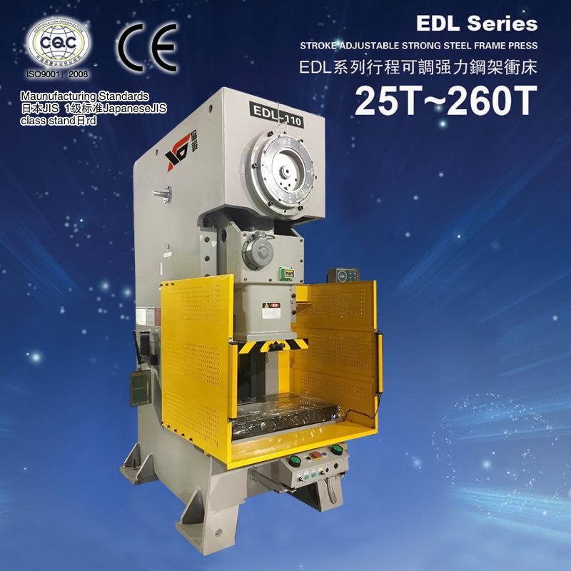 Stroke Adjustable Power Press (25ton-260ton) /Mechanical Punching Machine