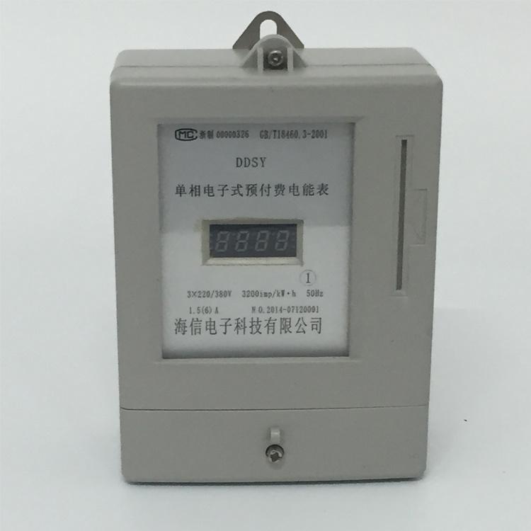 Single Phase Digital Electricity Meter of Prepaid Energy Meter Type