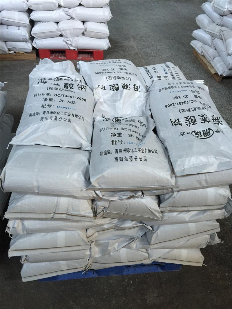 After-Sales Service Factory Algin Textile Grade