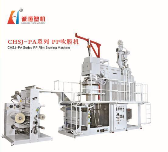 Film Blowing Machine for PP (polypropylene) Strain Bag