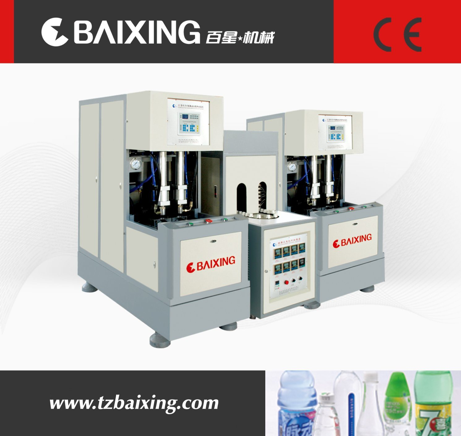 PET Blowing Machine (BX-B2)