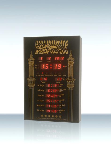Mosque/Mulim Prayer Talking Azan Alarm Clock