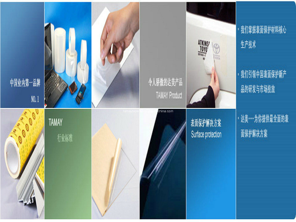 PE PVC Protection Film for Windows (DM-024)