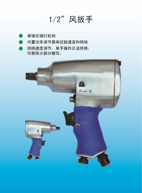 """DIY 1/2"""" Competitive Pneumatic Wrench OEM"""