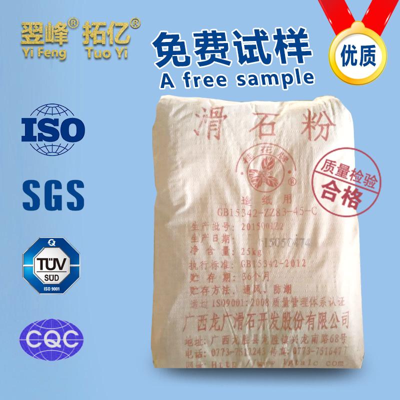 Superfine Talc Powder for Paper-Making