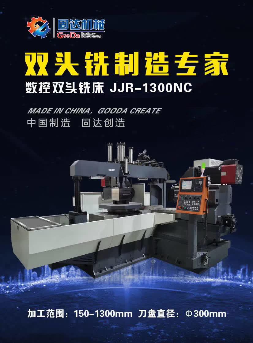 Th-1300nc-CNC Duplex Milling M...