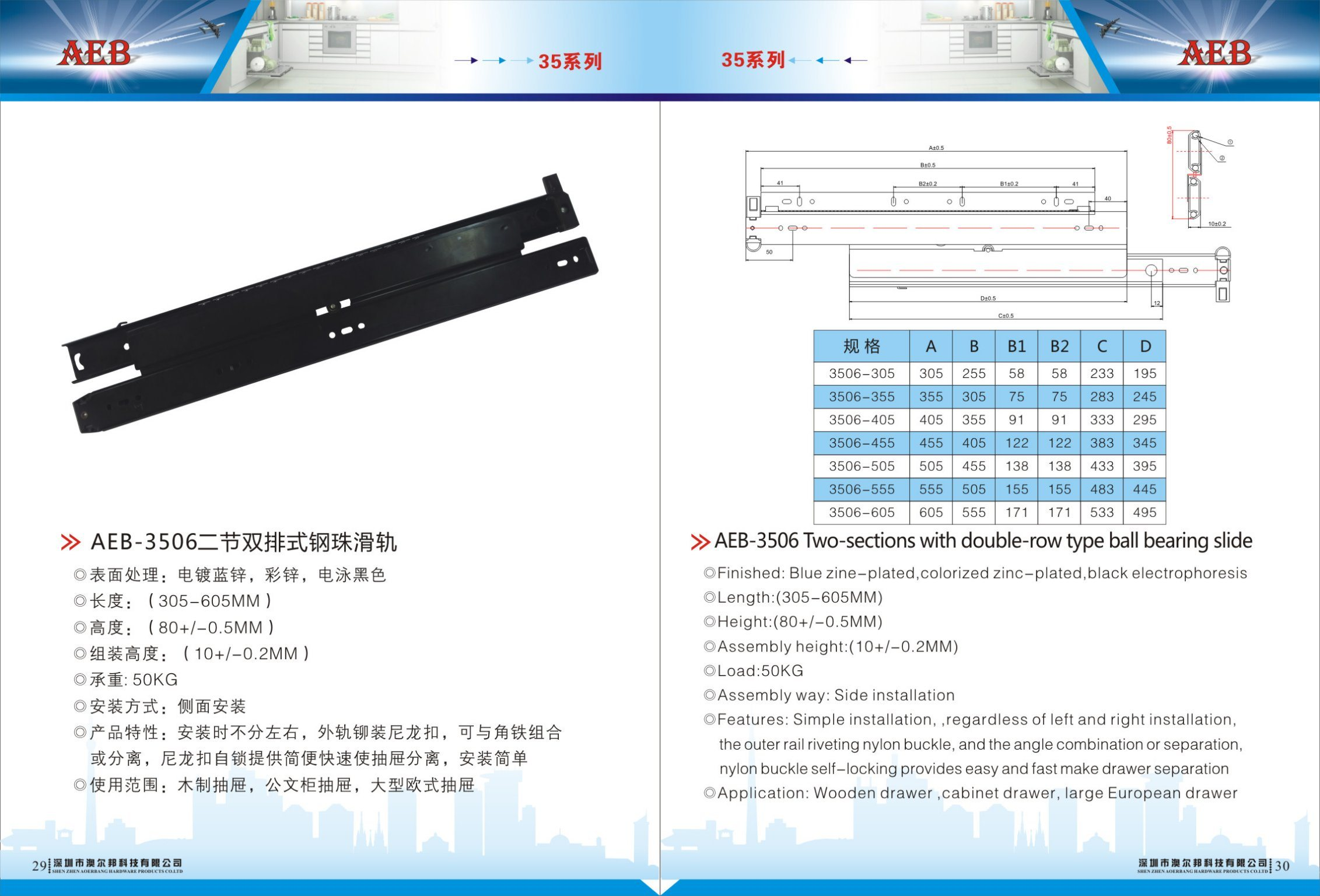 35mm Single Extension Ball Bearing Drawer Slide with Double Row