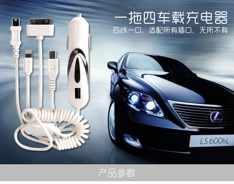 4 in 1 Retractable Car Charger USB Multiple Universal USB