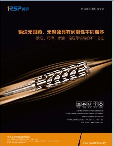 Triple Screw Pump/High Pressure Screw Pump
