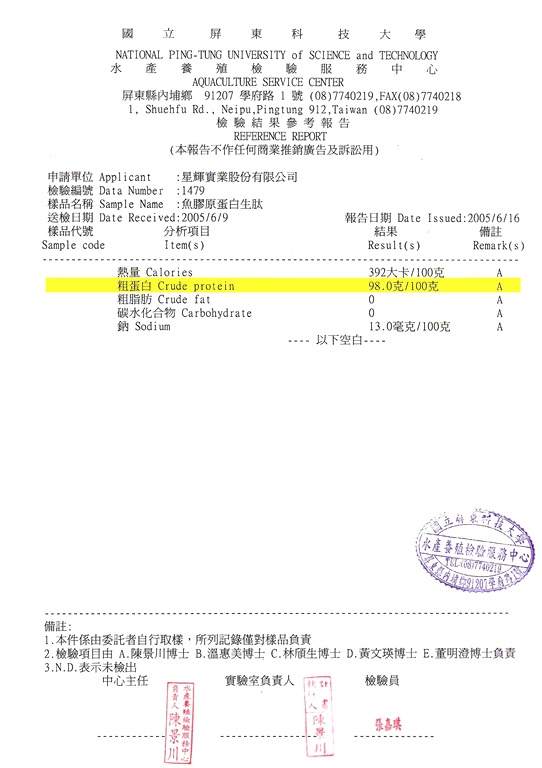 GMP, Top Collagen, 100% Natural Fish Collagen, Taiwan Golden Milkfish Collagen Hydrating Shining Silk Mask
