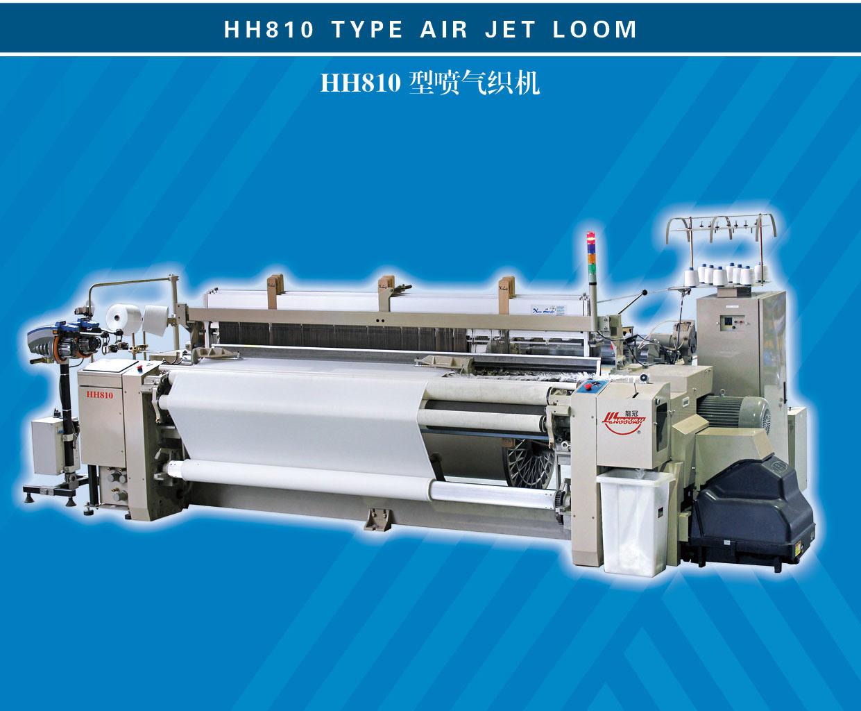 Hh810 Air Jet Loom (textile machine)