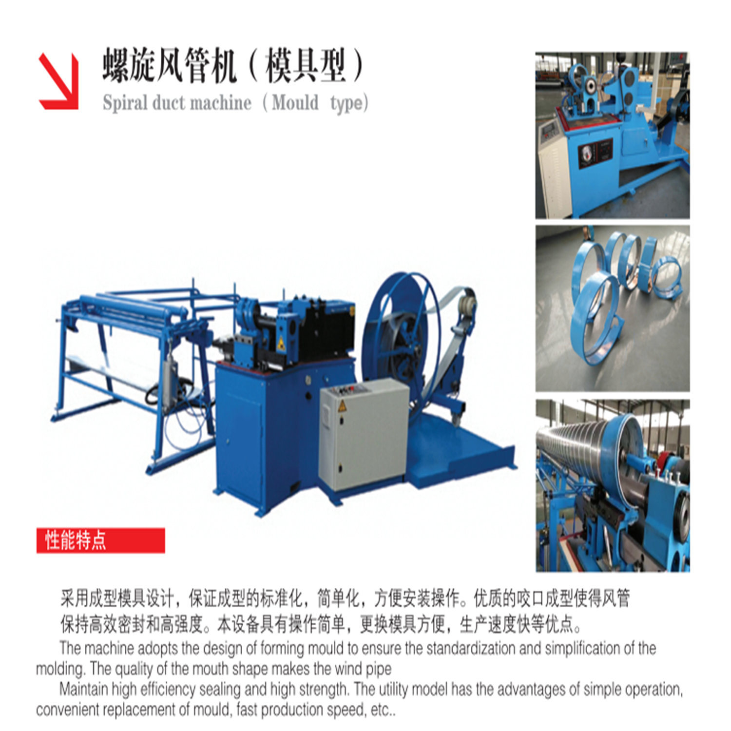 Spiral Duct Forming Machine for Air Duct Tube Production
