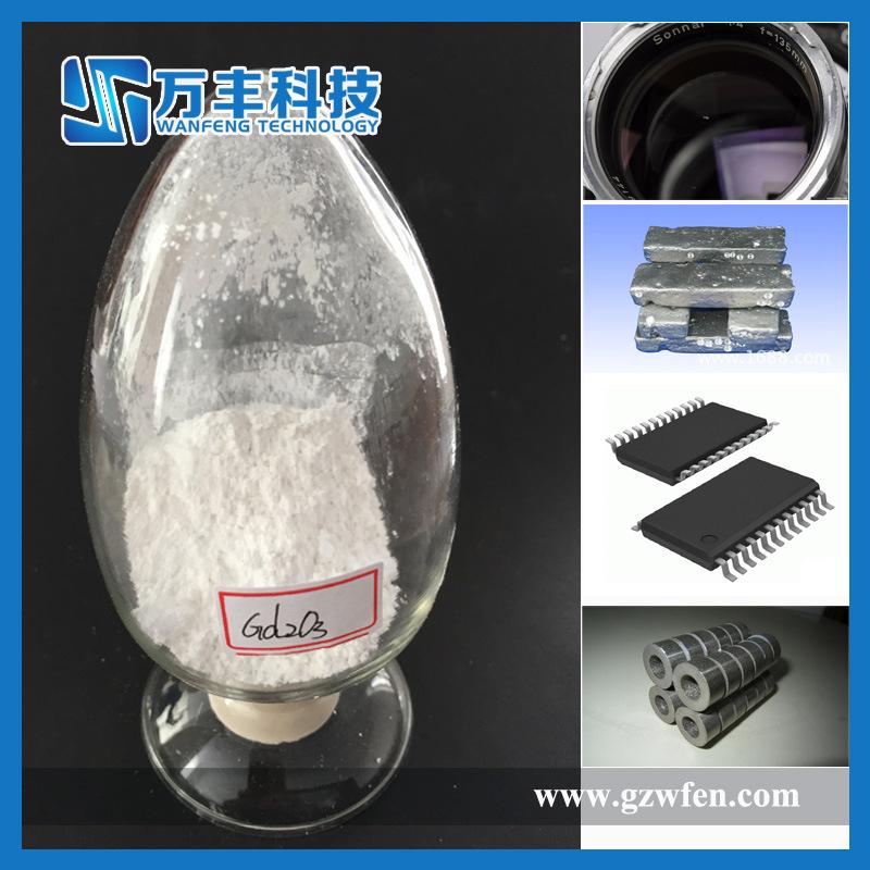 High Precision 99.999% Gadolinium Oxide for Sale