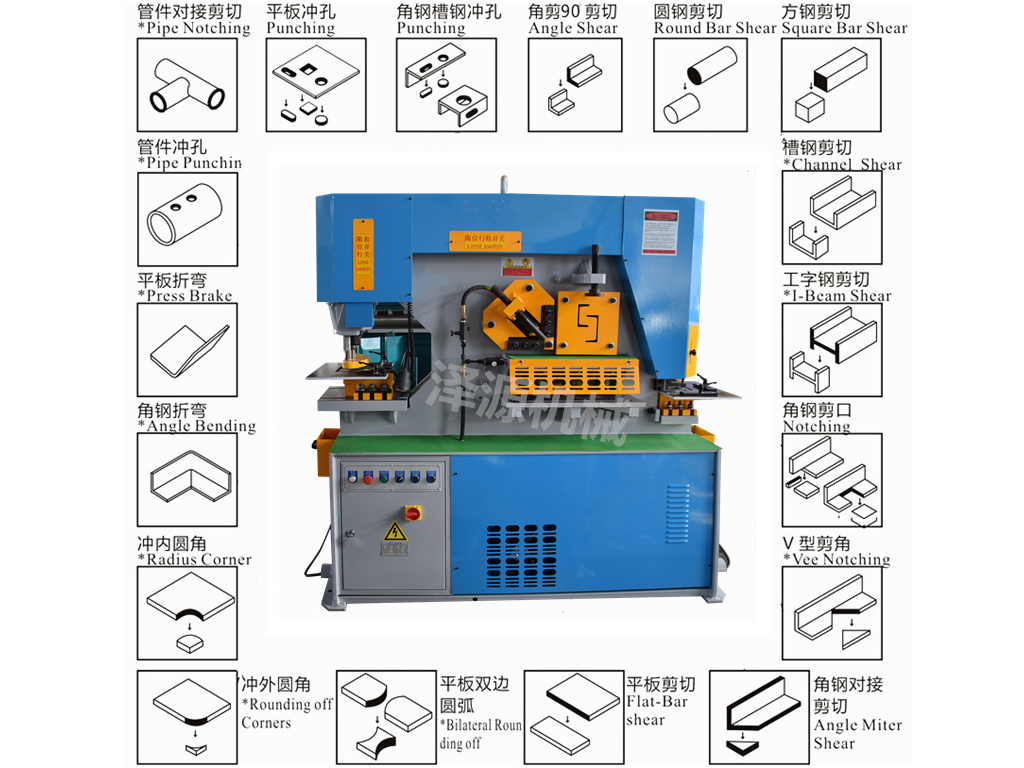 Hydraulic Combined Punching and Shearing Machine/Multifunction Hydraulic Ironworker Machine