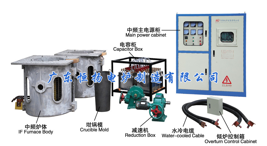 Melting Induction Furnace (GW-2T)