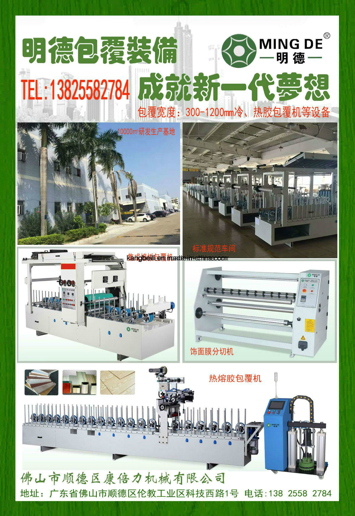 Pur Profile Hot Melt Furniture Decorative Woodworking Wrapping Machine