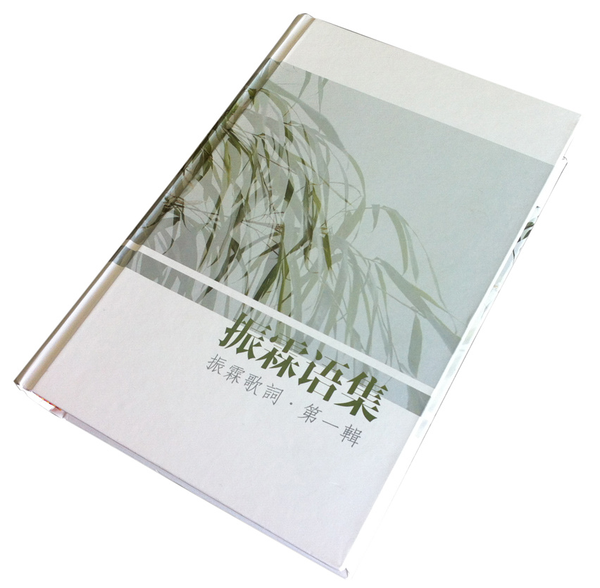 2016 High Quality Hardcover Printing Book (YY-B0303)