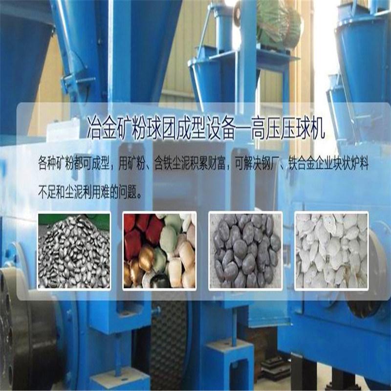 High Strength Coal Ball Briquette Machine/Ball Making Machine