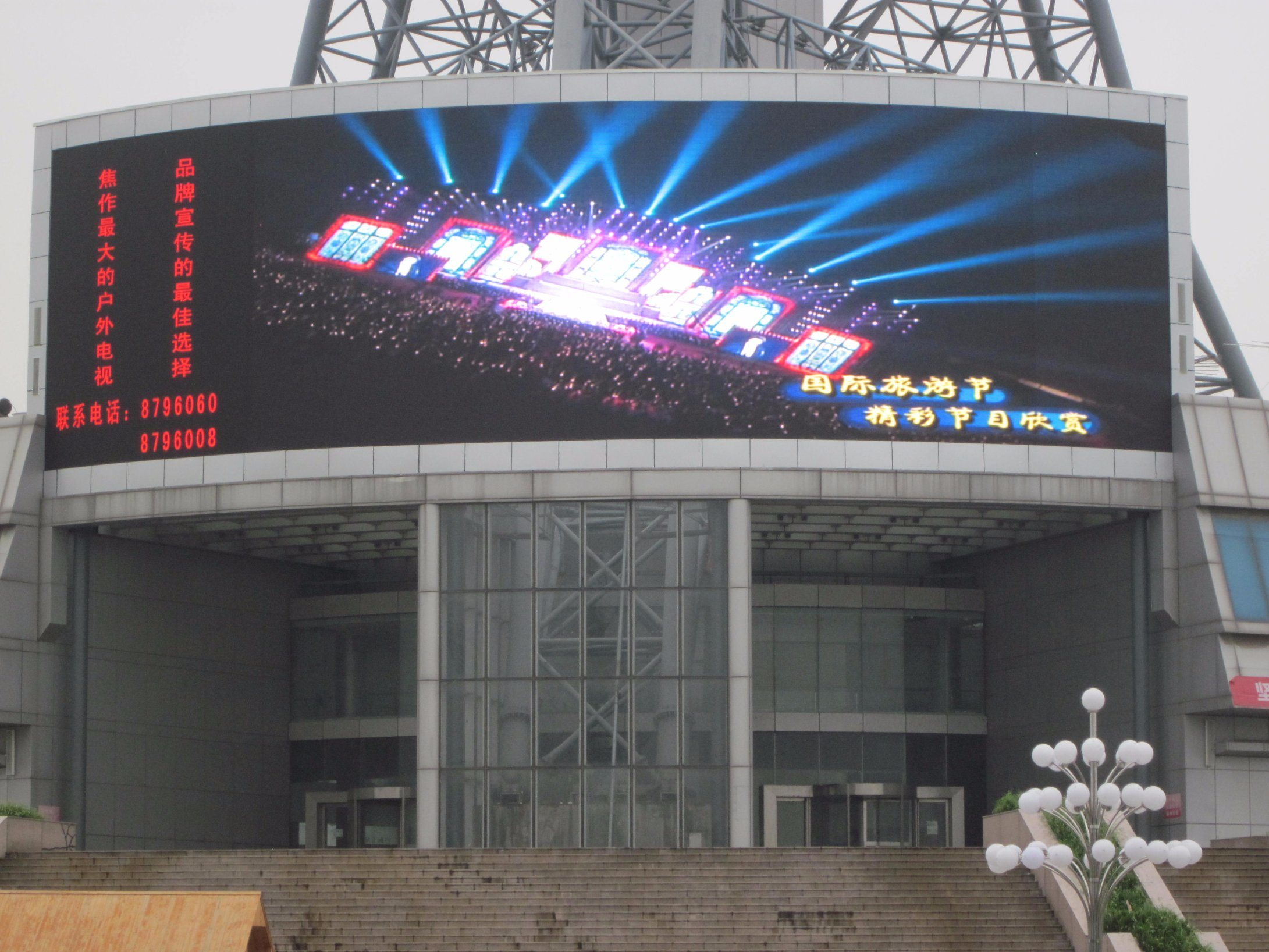 CCC Ce RoHS P16 DIP Outdoor Full Color LED Display Board