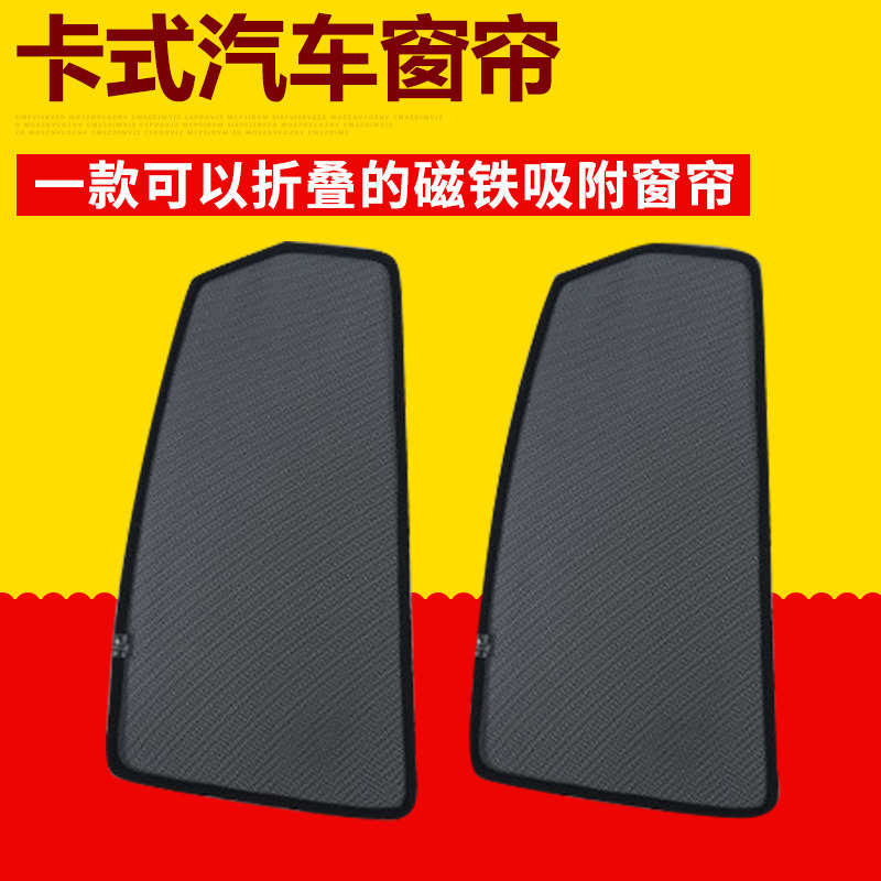 Magnetic Car Sunshade 2PCS Front Side Sunshade