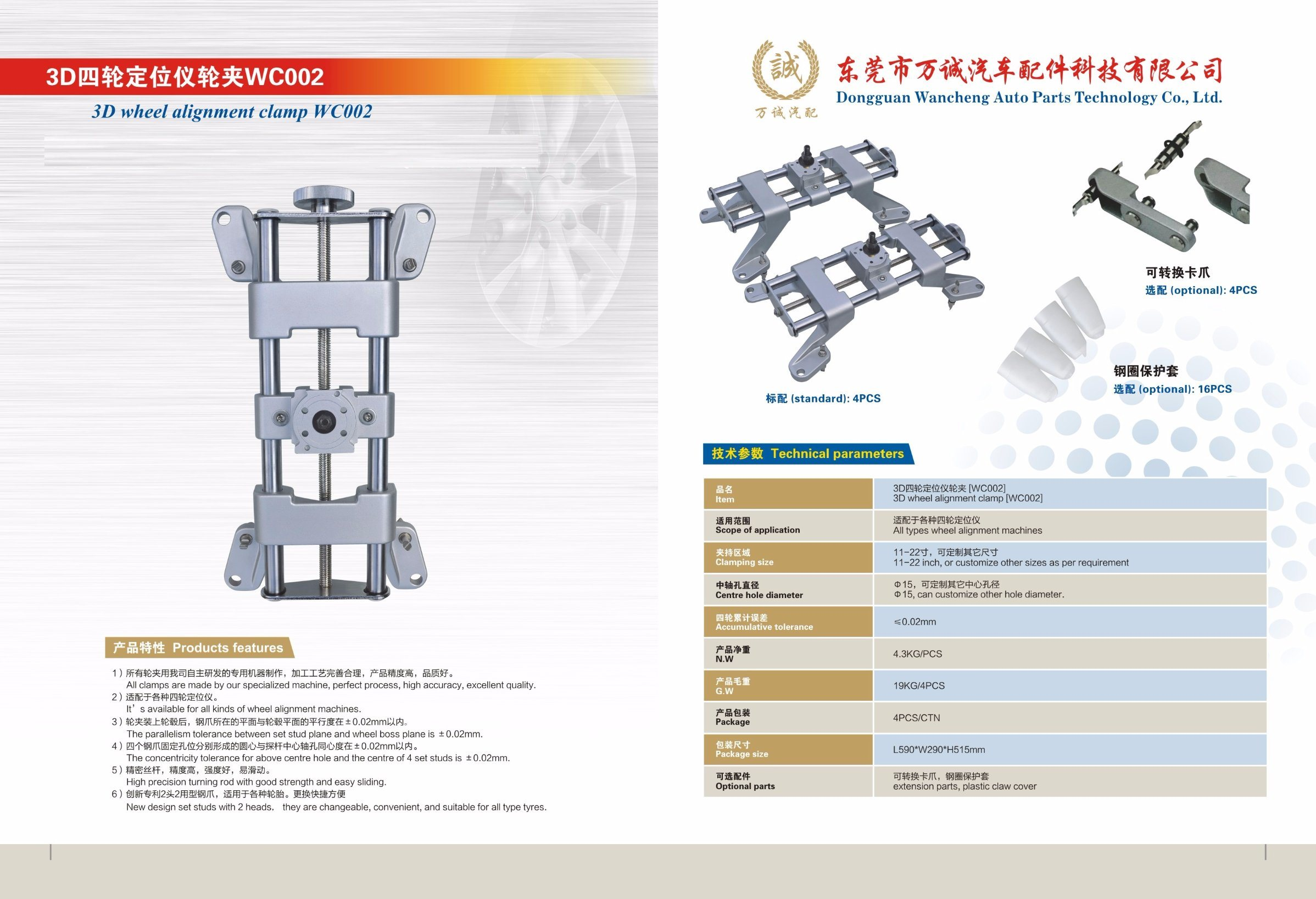 3D Wheel Positioning Special Four Point Clamp, Turntable, Brake Fixer, Steering Wheel Lock