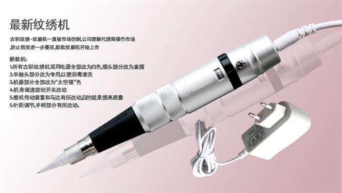 Permanent Makeup Machine - Guangzhou Guji Beauty Equipment Company ...