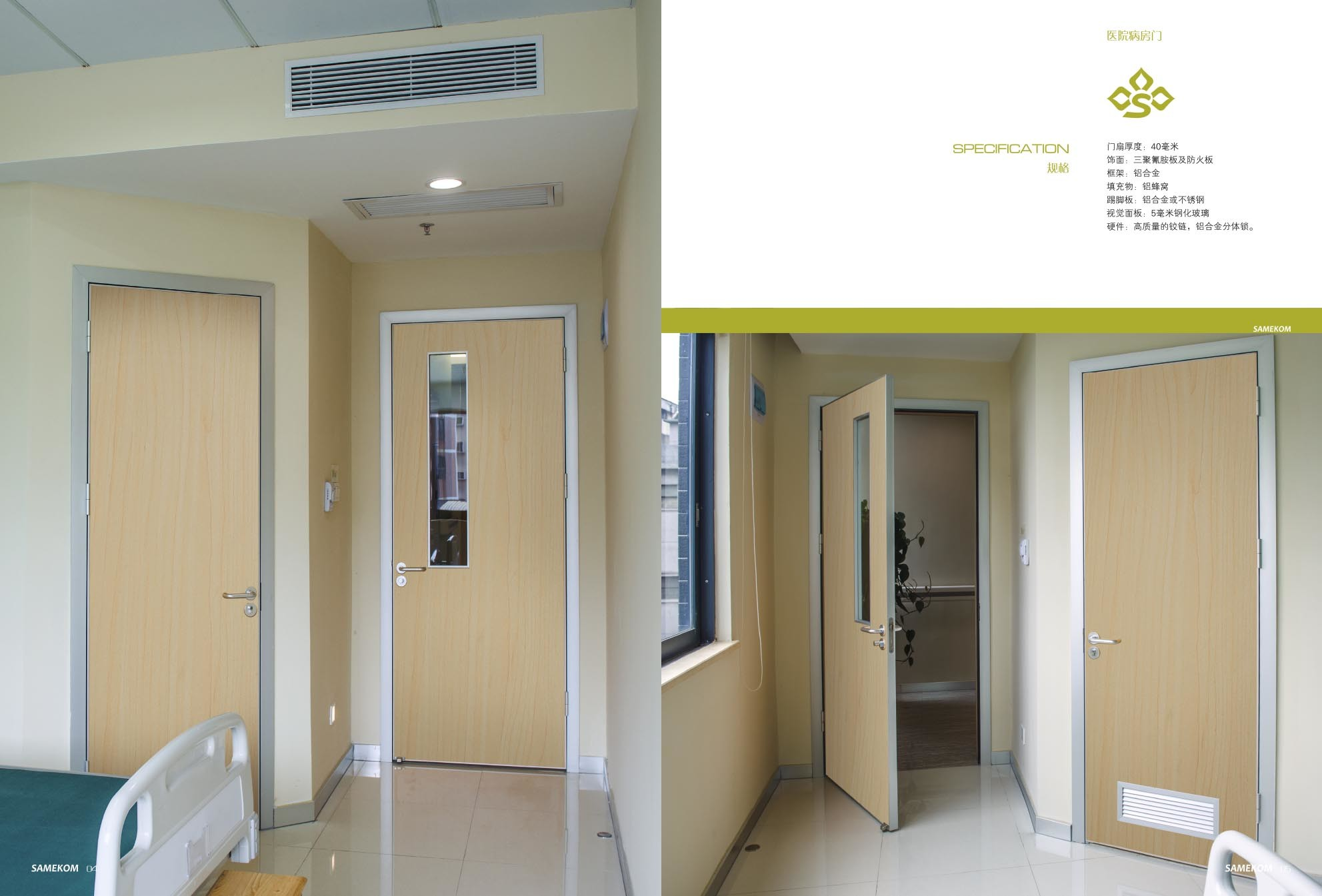 Aluminum Frame Hospital Design Swing Door