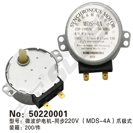 Suoer 220V Microwave Oven Synchronous Motor (50220001)
