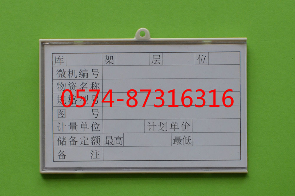 Type H 10*6.5cm Magnetic Material Card Storage Card Warehouse Card with Numbers