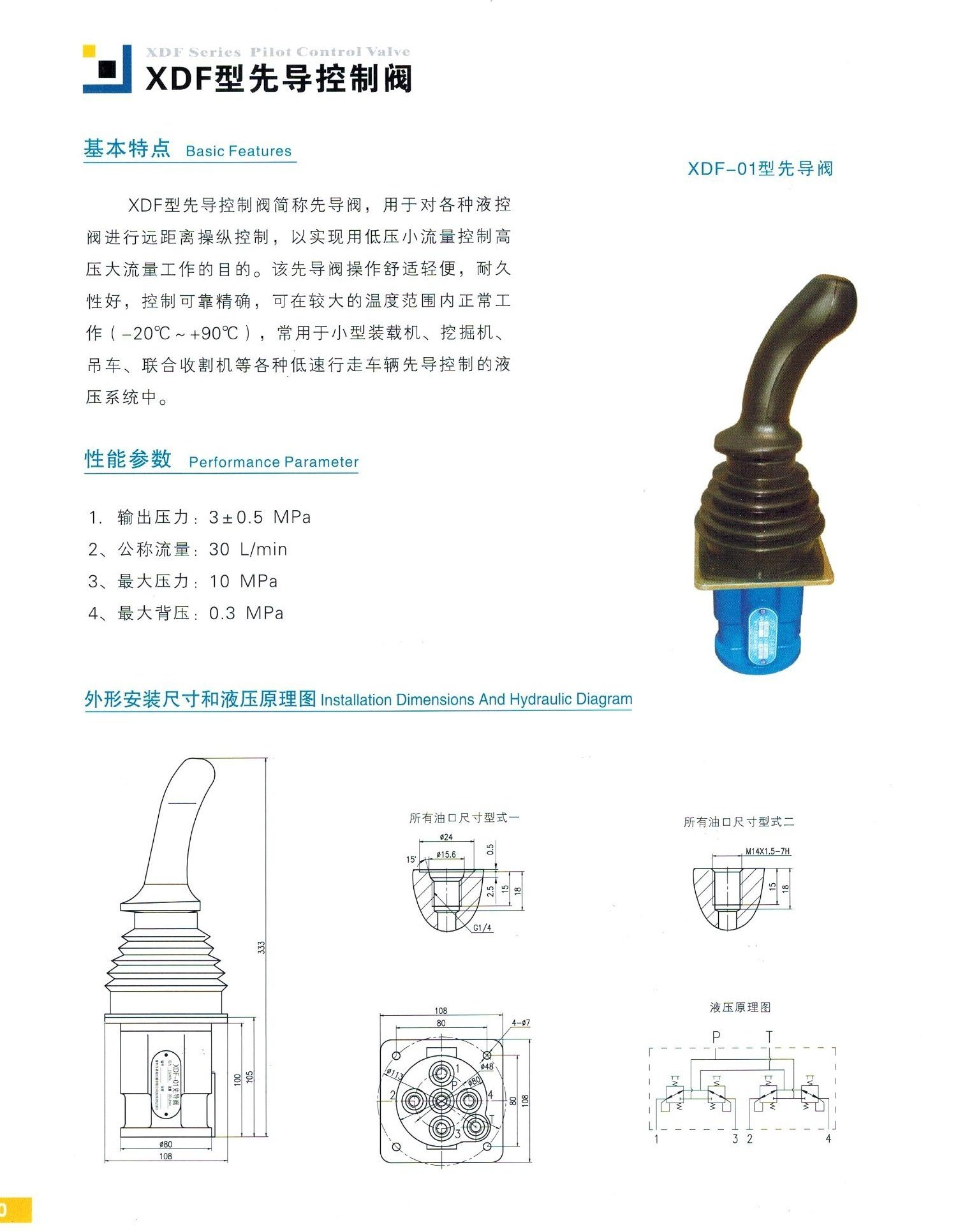 Hydraulic Joystick Valve Handle Control For Caterpillar Excavator Good Quality