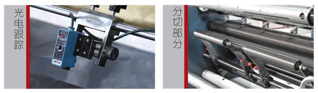Vertical Automatic Slitting Machine (FQB800/1300LB)