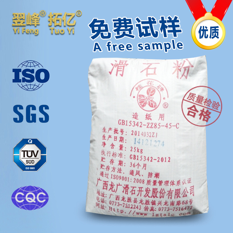 Factory Direct Sale Ultrafine Talcum Powder 325-8000 Mesh