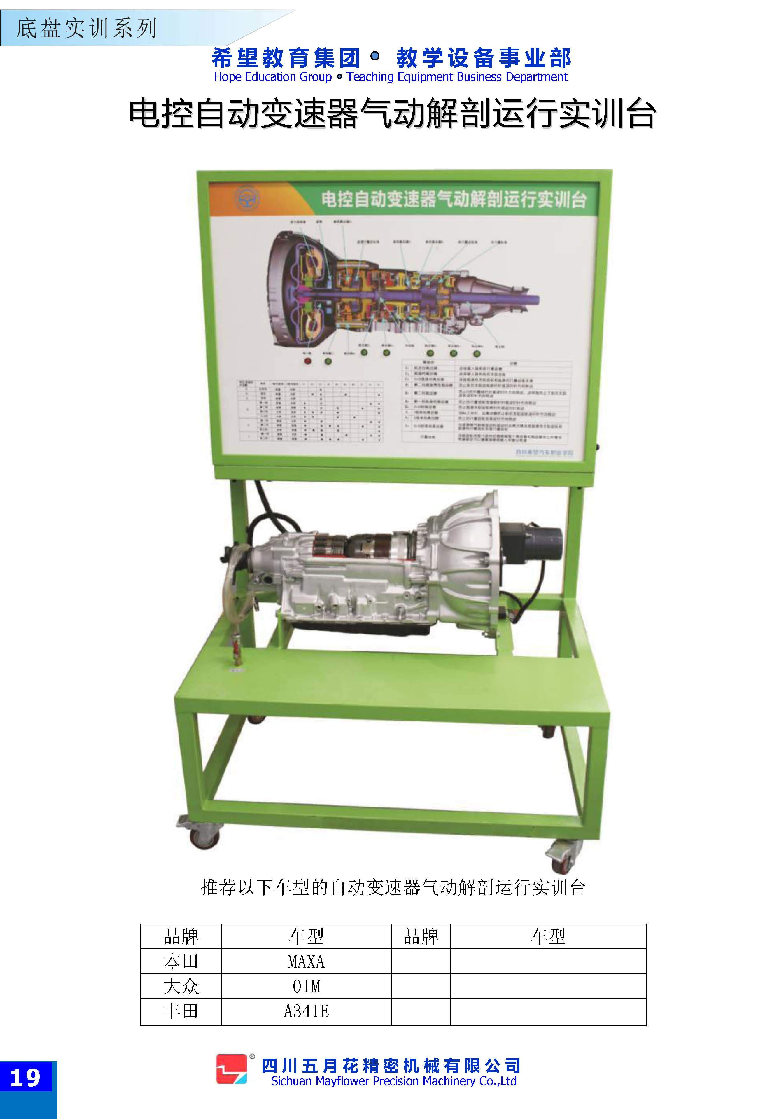Automatic Transmission Pneumatic Power Anatomical Training Equipment