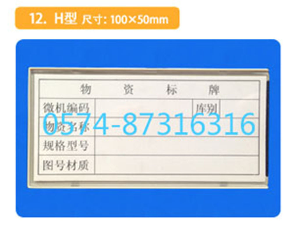 Type H 10*5cm Magnetic Material Card Storage Card Warehouse Card with Numbers