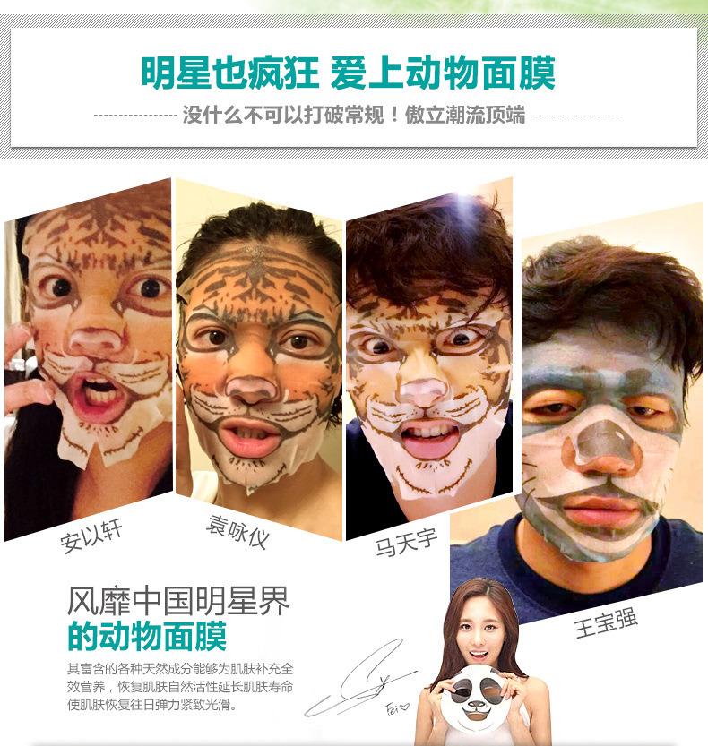 Bioaoua Animal Sheep Nourish Mask Moisture Face Mask