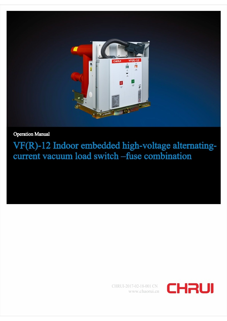 Vf (R) -12 Indoor Sealed High-Voltage Alternating-Current Vacuum Load Switch-Fuse Combination