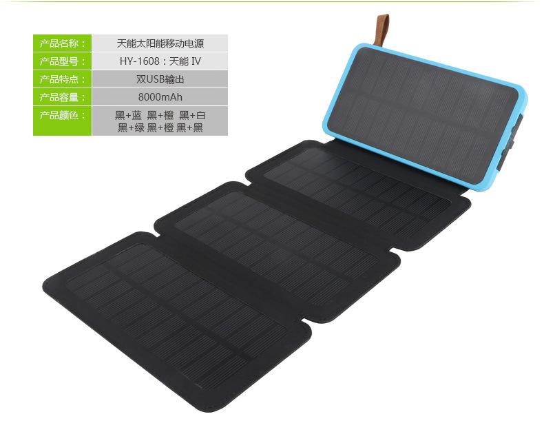 Factory Original 2017 New Design Foldable Solar Charger Mobile Phone Power Bank 10000mAh