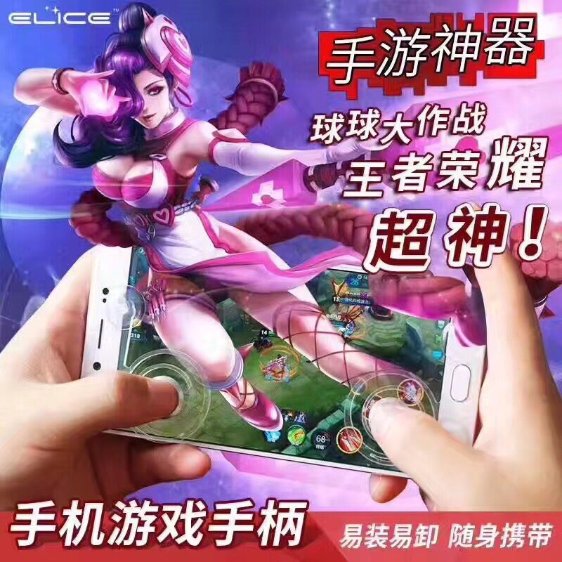 Mobile Joystick Touch Screen for Smartphone Palying Game