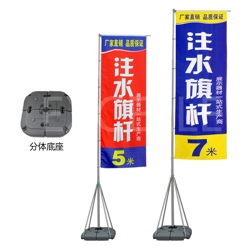 Gaint Wind Flag 5 & 7m Flag Pole