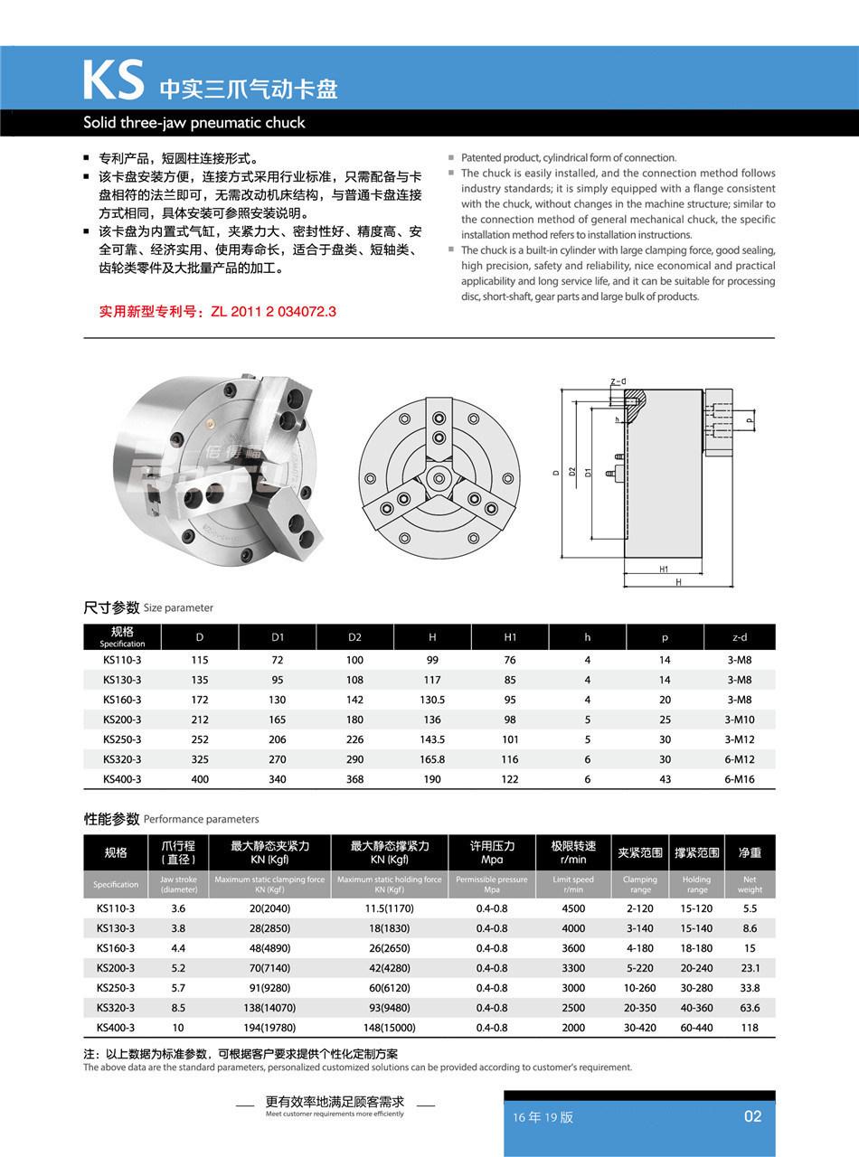 3 Jaw Solid Pneumatic Lathe Chuck Ks160-3