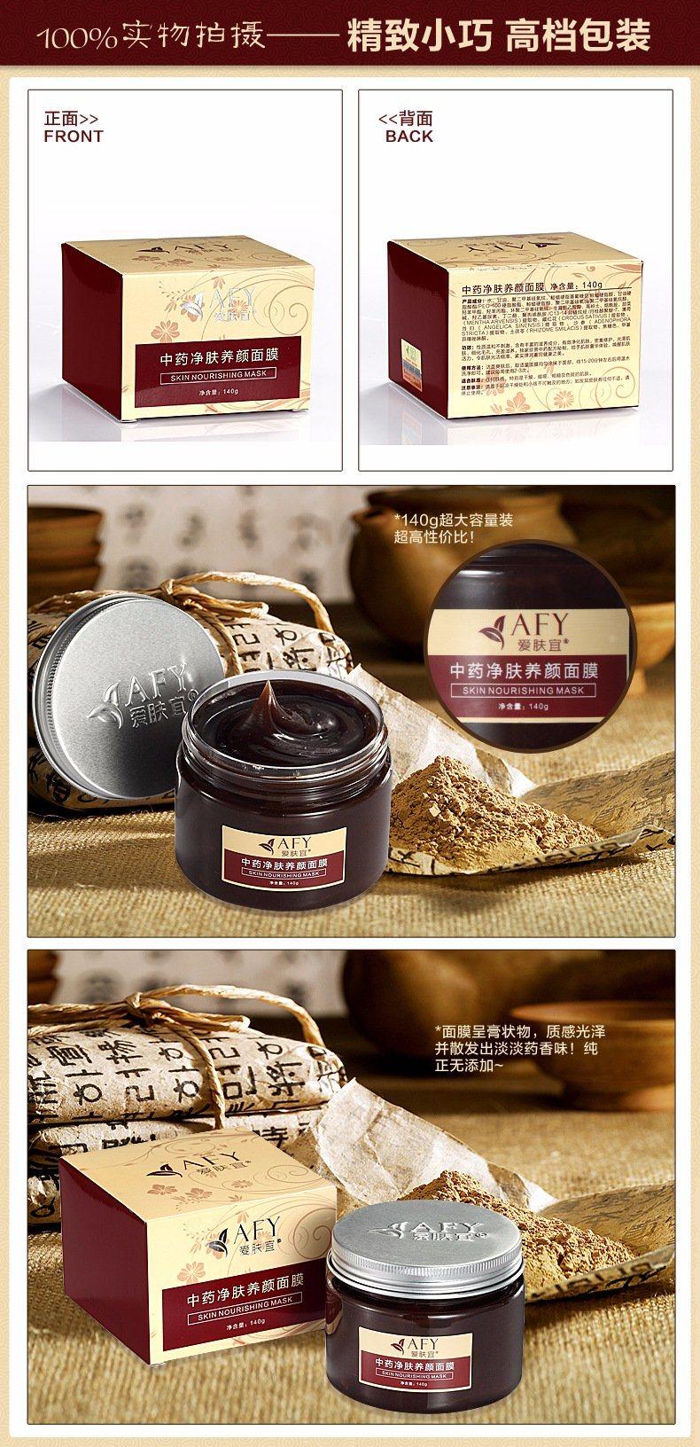 Afy Chinese Herbal Mild Ingredient Detox Whitening Facial Mask Shrink Pores Purification Skin Care Face Mask 140 G /PCS