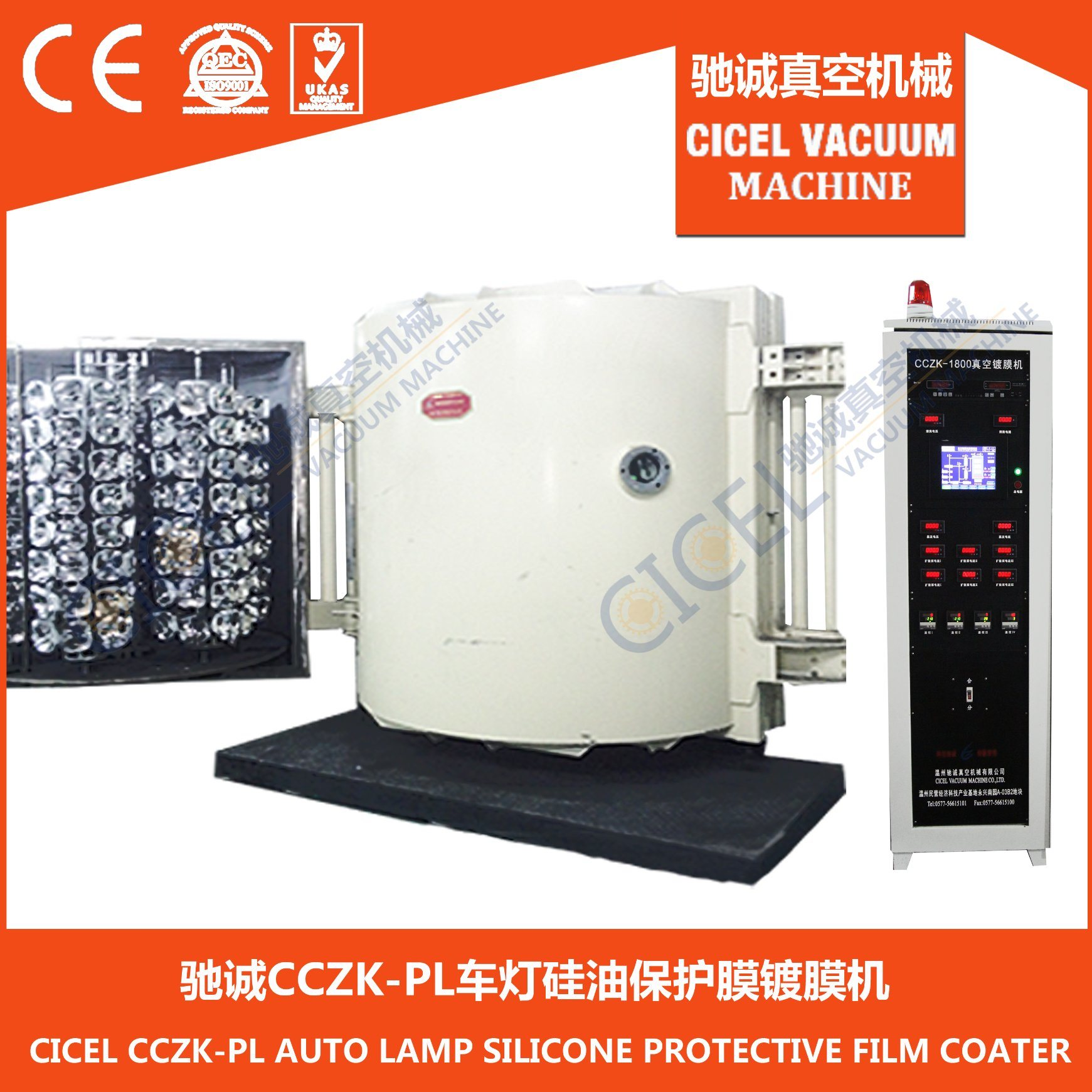 Cicel Provide Coating Machine for Plastic Products/Evaporation Vacuum Coating Machine/PVD Coating Machine