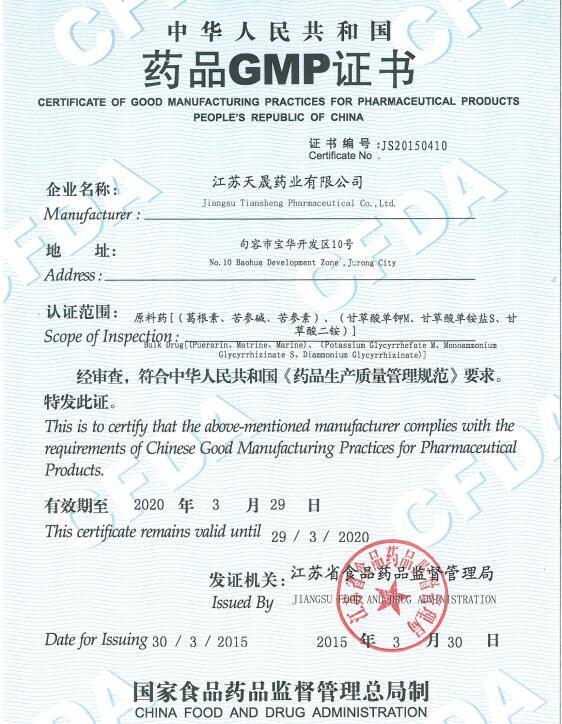 GMP Factory Supply Liver Medicine and Injection Grade Oxymatrine