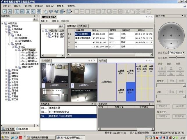 Financial Monitoring System : China bank and financial system video monitoring software