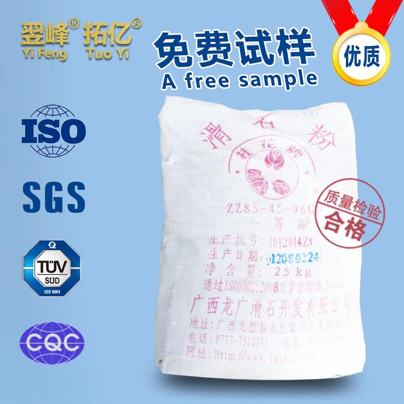 Industrial Grade/Pharmaceutical Grade/Cosmetic Grade Talc Powder