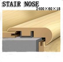 Laminate Flooring Laminate Flooring Stair Nose Molding